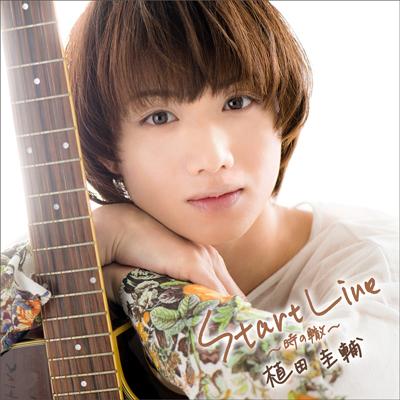 START LINE ~時の轍~ White Ver.(CD+DVD)