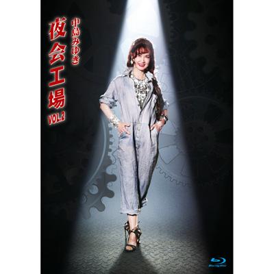 夜会工場VOL.2(Blu-ray)