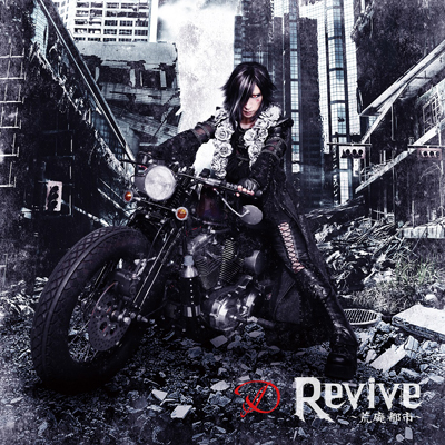 Revive ~荒廃都市~【TYPE-A】(CD+DVD)