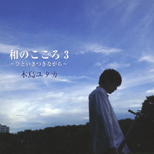 和のこころ3(CD)