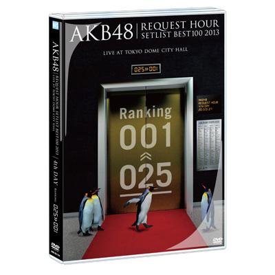 AKB48 リクエストアワーセットリストベスト100 2013 4日目 DVD