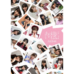 あの頃がいっぱい~AKB48ミュージックビデオ集~ Type A【Blu-ray3枚組】