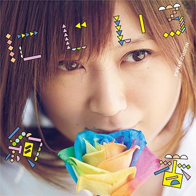 にじいろ (CD+DVD)