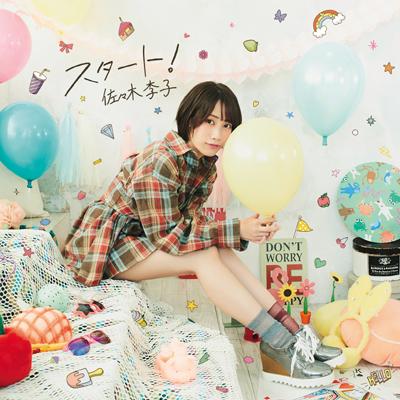 【アーティスト盤】スタート!(CD+DVD)