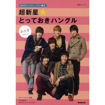 NHKテレビでハングル講座 2PMのワンポイントハングル ムック Vol. 2