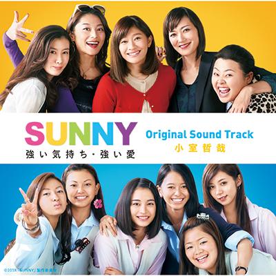 「SUNNY 強い気持ち・強い愛」Original Sound Track(CD)+ 写ルンですSUNNYオリジナルカバー