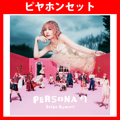 PERSONA #1(CD)+ピヤホンセット(直筆サイン入りポスター付き)