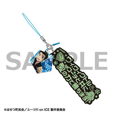 ユーリ!!! on ICE セリフストラップ 勝生勇利
