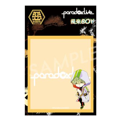 Paradox Live 付箋 征木北斎