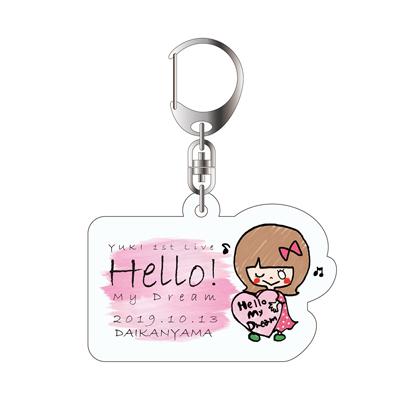 『友希 1st Live -Hello! My Dream-』アクリルキーホルダー