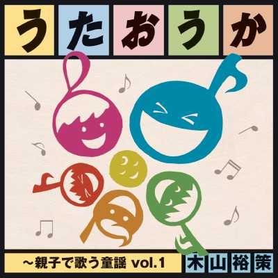 うたおうか~親子で歌う童謡vol.1