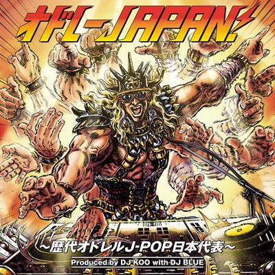 オドレーJAPAN! ~歴代オドレルJ-POP日本代表~(CD)