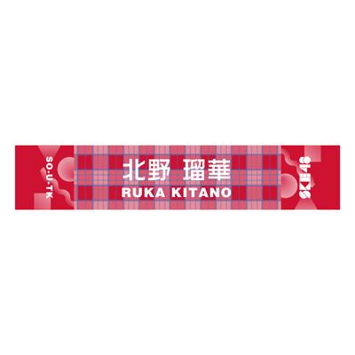 22北野瑠華 メンバー別マフラータオル