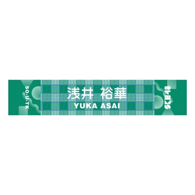 32浅井裕華 メンバー別マフラータオル