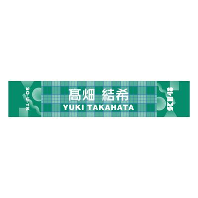 42高畑結希 メンバー別マフラータオル