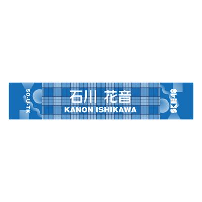 52石川花音 メンバー別マフラータオル