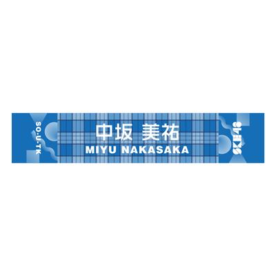 62中坂美祐 メンバー別マフラータオル