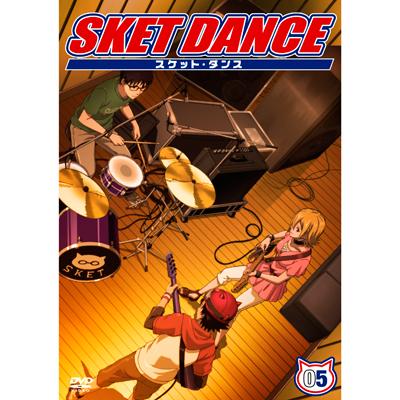 SKET DANCE 第5巻 通常版