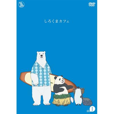 しろくまカフェ cafe.1  *DVD