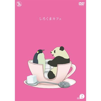 しろくまカフェ cafe.2  *DVD