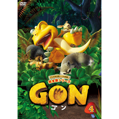 GON-ゴン- 4