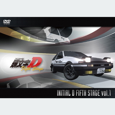 頭文字[イニシャル]D Fifth Stage Vol.1