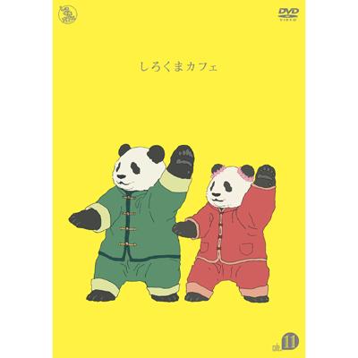 しろくまカフェ cafe.11 *DVD