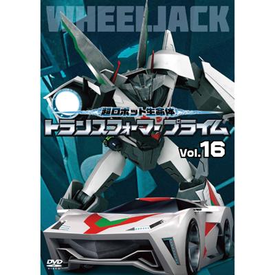 超ロボット生命体 トランスフォーマープライム Vol.16