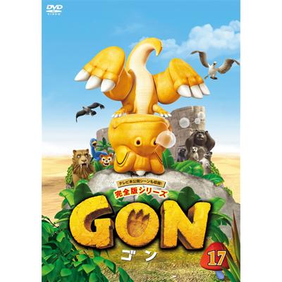 GON-ゴン- 17