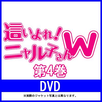 這いよれ!ニャル子さんW 4 【初回生産限定版】(DVD+CD)
