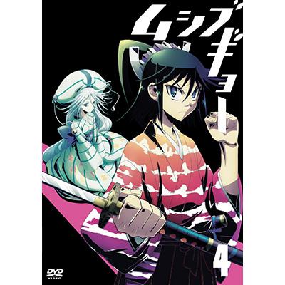 ムシブギョー 4【DVD】