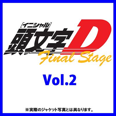 頭文字[イニシャル]D Final Stage Vol.2