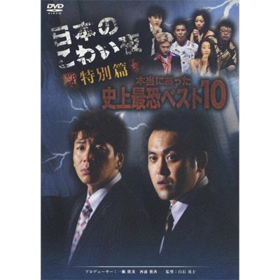 日本のこわい夜~特別篇 本当にあった史上最恐ベスト10