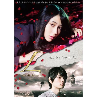 Lーエルー(DVD)