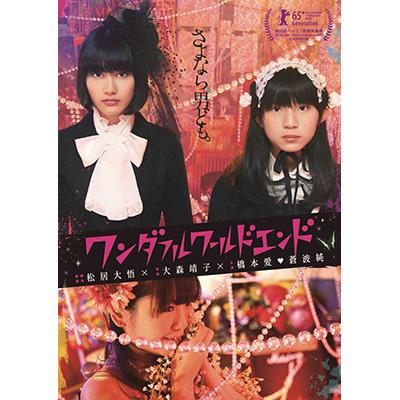 ワンダフルワールドエンド(DVD)