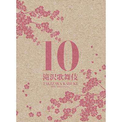 滝沢歌舞伎10th Anniversary【日本盤】(3枚組DVD)