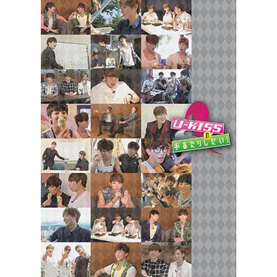 U-KISSの手あたりしだい(DVD)