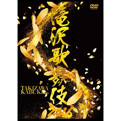 滝沢歌舞伎2016(2枚組DVD)