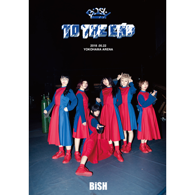 "BiSH ""TO THE END""【通常盤】(DVD)"