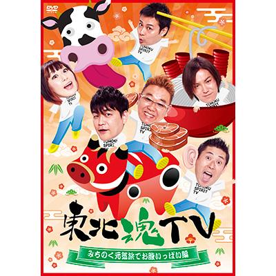 東北魂TV ~みちのく元気旅でお腹いっぱい編~