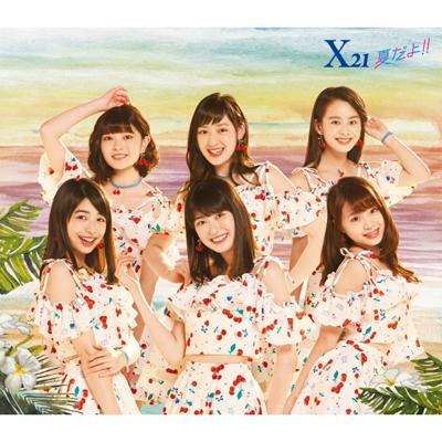 夏だよ !!(CD)(CD-EXTRA ジャケット画像パーツデータ)