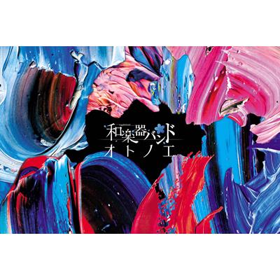 オトノエ mu-moショップ・FC八重流専売数量限定盤 【AL+DVD2枚組+BD2枚組(スマプラ対応)】