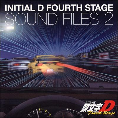 オリジナルサウンドトラックアルバム 頭文字[イニシャル]D Fourth Stage  SOUND FILES 2