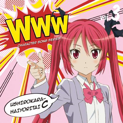 WWWキャラクター・ソングシリーズ03
