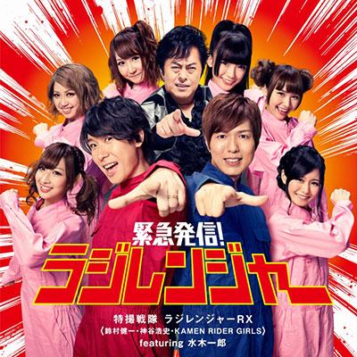 緊急発信!ラジレンジャー(CD)