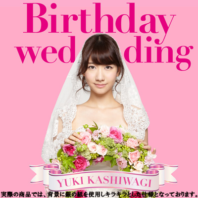 Birthday wedding【初回限定盤TYPE-A】