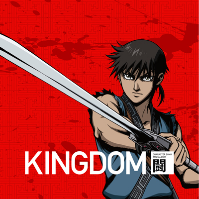 キングダムキャラクターソングミニアルバム‐闘‐