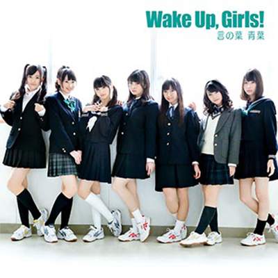 (Wake Up, Girls!ED)言の葉 青葉【CD+DVD】
