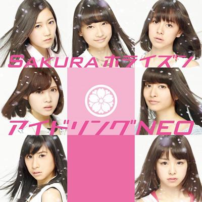 Sakuraホライズン【通常盤】 (CDのみ)