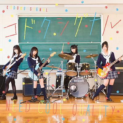 コドクシグナル【CD+DVD】
